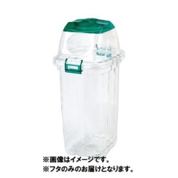 (まとめ) 積水テクノ成型 透明エコダスター 共通フタ(本体別売り) 楕円グリーン TPFD4G 1個 【×2セット】