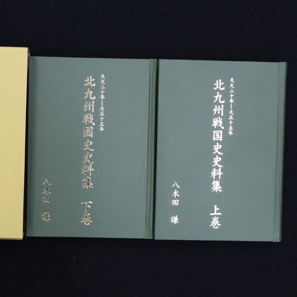 北九州戦国史史料集