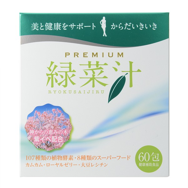 からだいきいきプレミアム緑菜汁60包