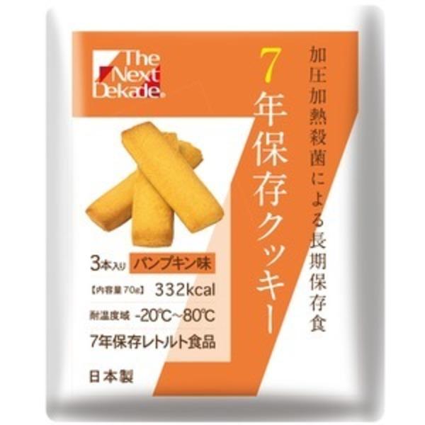 7年保存クッキー パンプキン味(50袋入り)