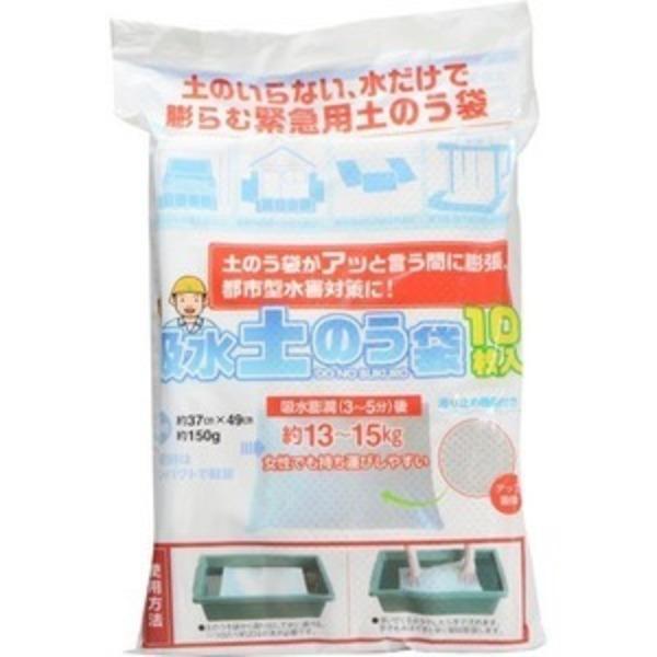 水で膨らむ 吸水土のう袋 10枚入