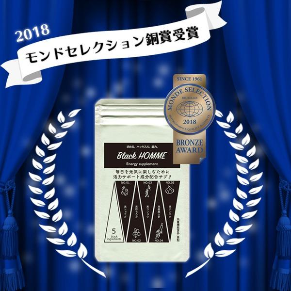 【モンドセレクション銅賞】エナジーサプリメント「ブラック オム 」2個セット