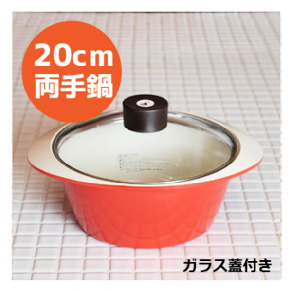 コージークック セラミック 両手鍋 20cm ガラス蓋つき ( IH・オーブン対応 )