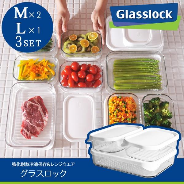 Glasslock グラスロック 3点セット ( M×2個、L×1個 )