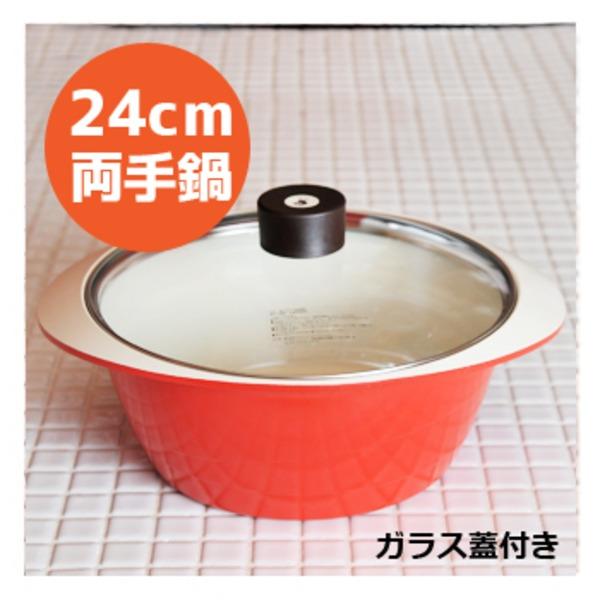 コージークック セラミック 両手鍋 24cm ガラス蓋つき ( IH・オーブン対応 )