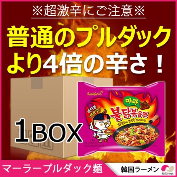 ★マーラーブルダック炒め麺 135gx40個