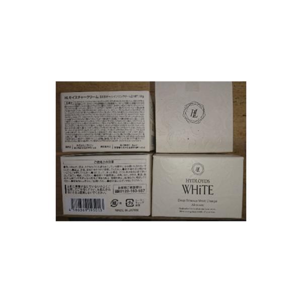 【ワケあり】ハイドロイズホワイト オールインワンクリーム EV95013