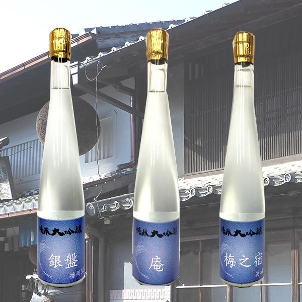 純米大吟醸セット1 庵、銀盤 播州、梅之宿 葛城