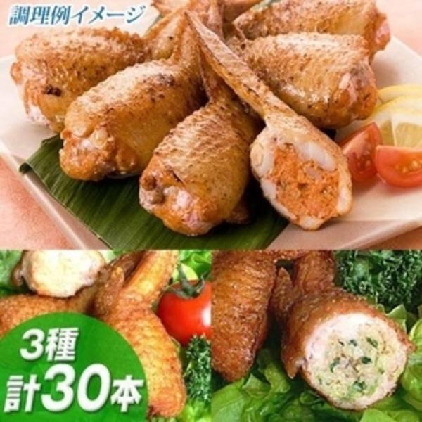 老舗専門店の『手羽先餃子ミックス30本』