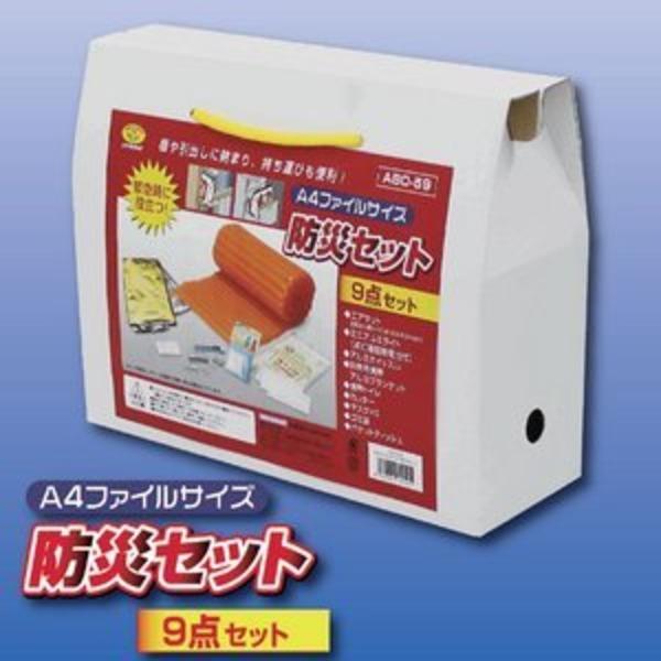 防災セット 【9点セット】 日本製 (非常用/防災グッズ)