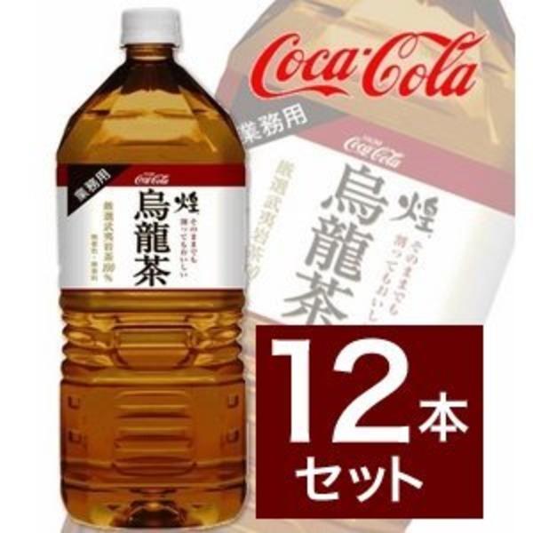 【ケース販売】 煌烏龍茶 ウーロン茶ファン(業務用) 2Lペット 12本 まとめ買い