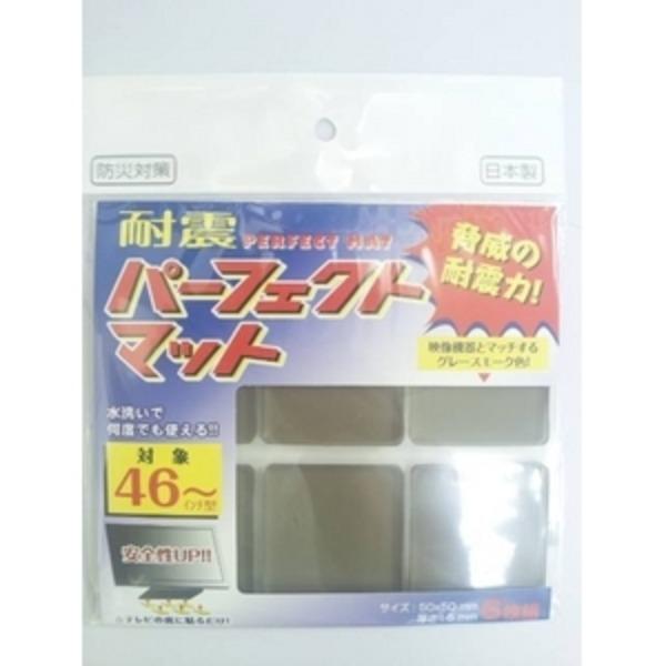 【テレビ用耐震マット】日本製 耐震パーフェクトマット 46インチ型