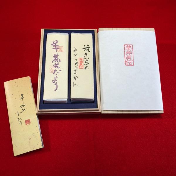 羊羹2本Fセット(小豆×抹茶)