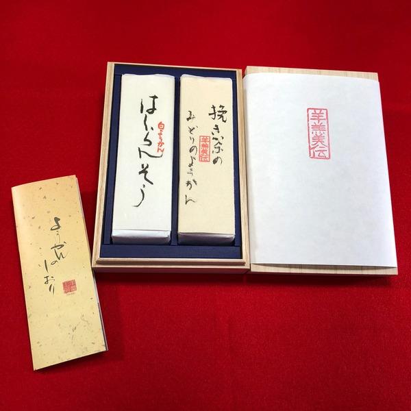 羊羹2本Hセット(手亡豆×抹茶)
