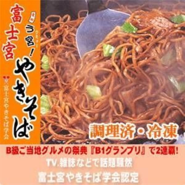 富士宮焼きそば 6食入