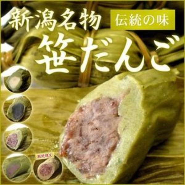 お試しに!新潟名物伝統の味!笹団子 つぶあん10個