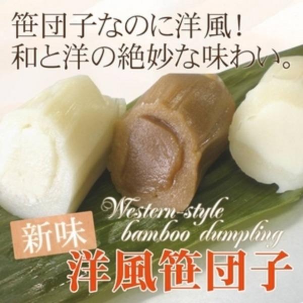 お試しに!洋風笹団子(ミルク餡 10個)