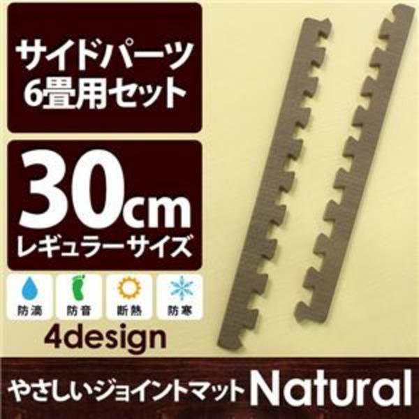 やさしいジョイントマット ナチュラル 約6畳分サイドパーツ レギュラーサイズ(30cm×30cm) ダークウッド(木目調) 〔クッションマット カラーマット 赤ちゃんマット〕