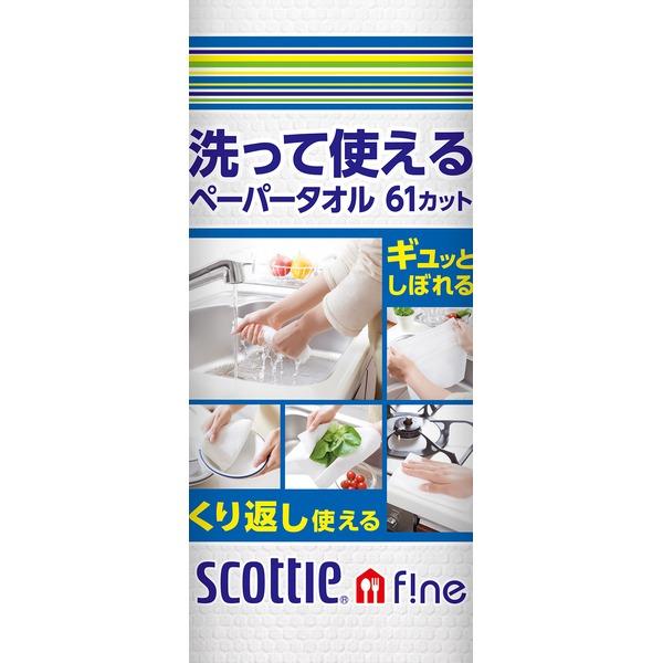 スコッティファイン洗って使えるペーパータオル61カット×24個