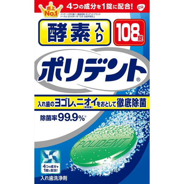 酵素入りポリデント108錠×24個