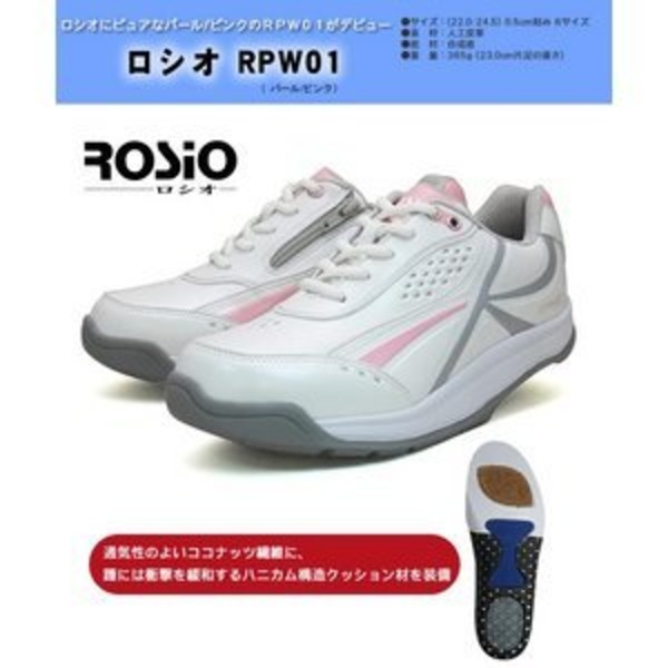 かかとのない健康シューズ ロシオ RPW-01 パール/ピンク 24.5cm