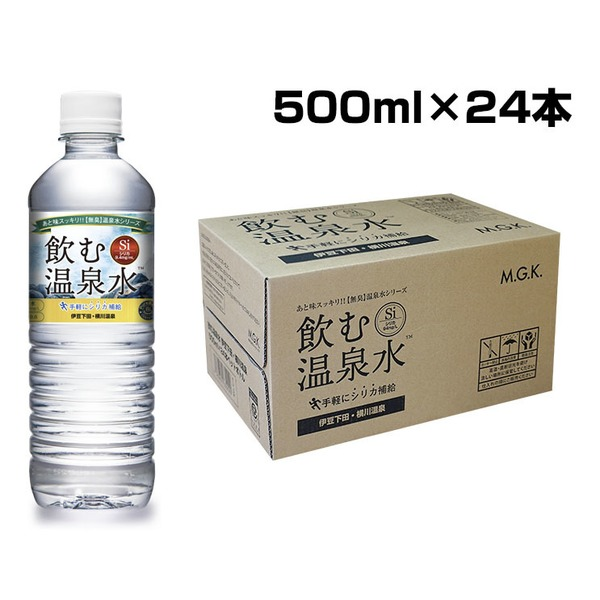 MGK 飲む温泉水「伊豆下田・横川温泉」 500ml×24本