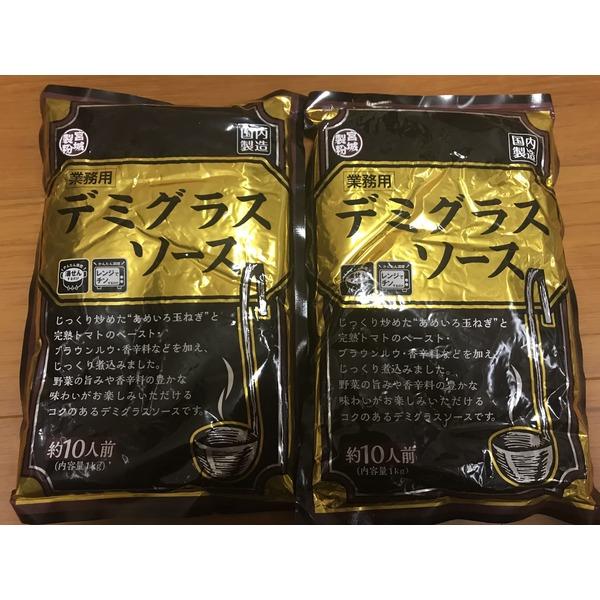 デミグラスソース(1Kg*2袋)