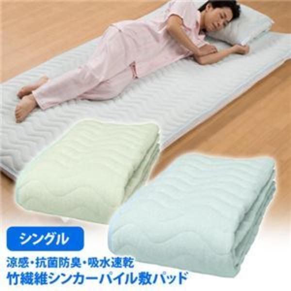 竹繊維シンカーパイル敷パッド シングル ブルー S