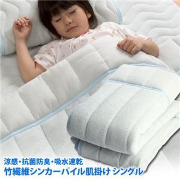 竹繊維シンカーパイル肌掛け シングル S 綿100%