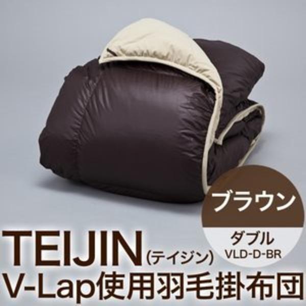 羽毛 掛け布団/寝具 【ダブル ブラウン】 150cm×210cm 軽量 高保温性 ダウン使用 V-Lap TEIJIN テイジン