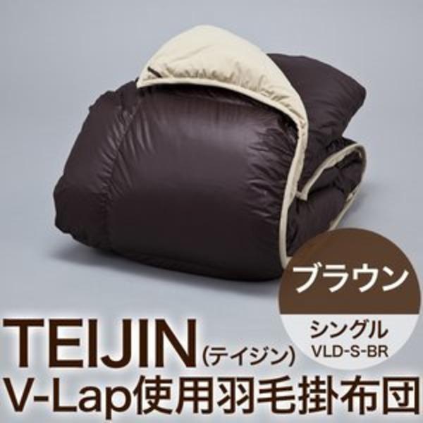 羽毛 掛け布団/寝具 【シングル ブラウン】 150cm×210cm 軽量 高保温性 ダウン使用 V-Lap TEIJIN テイジン