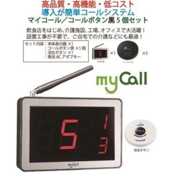 ワイヤレスチャイム/呼び出しベル 【コールボタン/電池式 ワイヤレス 黒5個セット】 日本語音声ガイダンス 『マイコール』