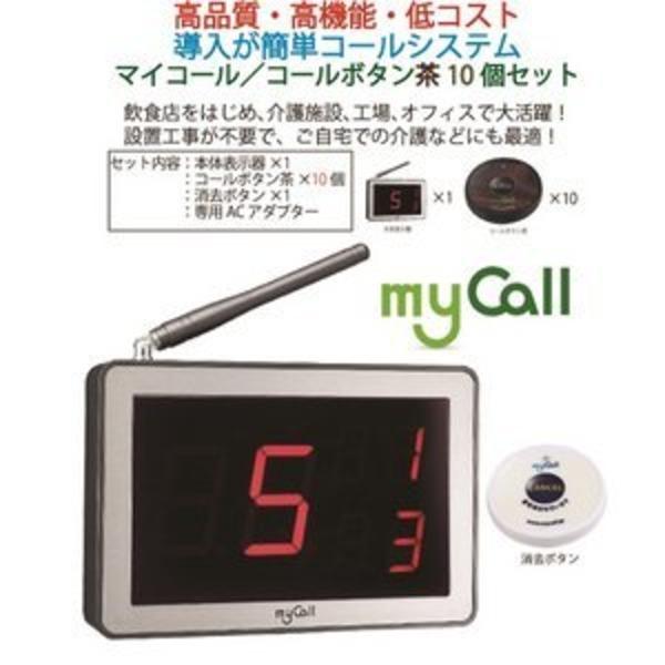 ワイヤレスチャイム/呼び出しベル 【コールボタン/電池式 ワイヤレス 茶10個セット】 日本語音声ガイダンス 『マイコール』
