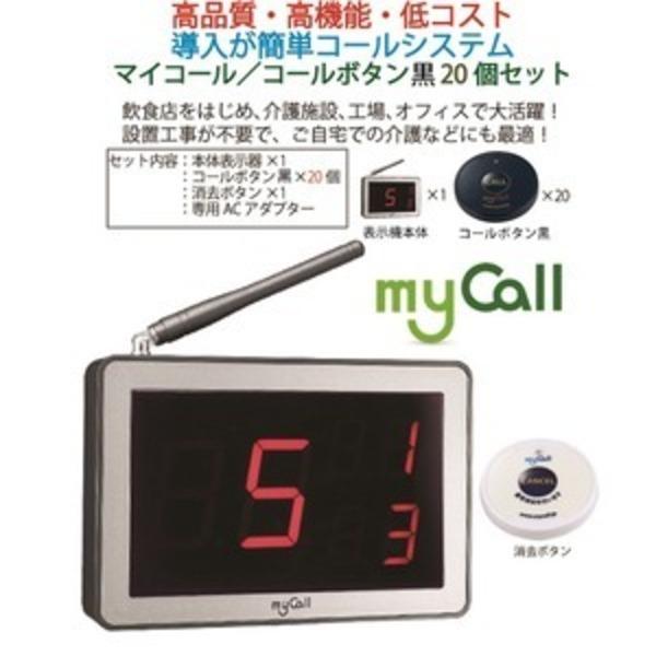 ワイヤレスチャイム/呼び出しベル 【コールボタン/電池式 ワイヤレス 黒20個セット】 日本語音声ガイダンス 『マイコール』