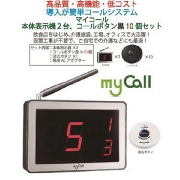 ワイヤレスチャイム/呼び出しベル 【表示機2台 コールボタン/電池式 黒10個セット】 日本語音声ガイダンス 『マイコール』