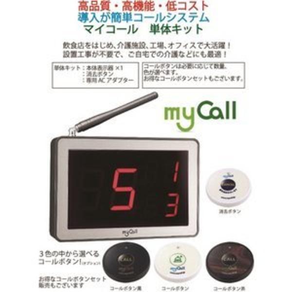 ワイヤレスチャイム/呼び出しベル 【単体キット】 電池式 表示器 消去ボタン 設置工事不要 『マイコール』