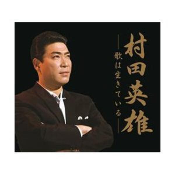 村田英雄 -歌は生きている-(CD6枚組)