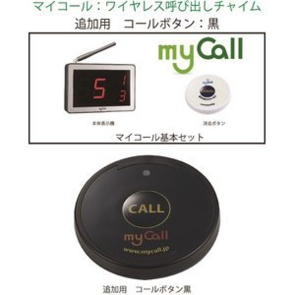 ワイヤレスチャイム/呼び出しベル 【追加用コールボタン 黒 単体】 電池式 『マイコール』