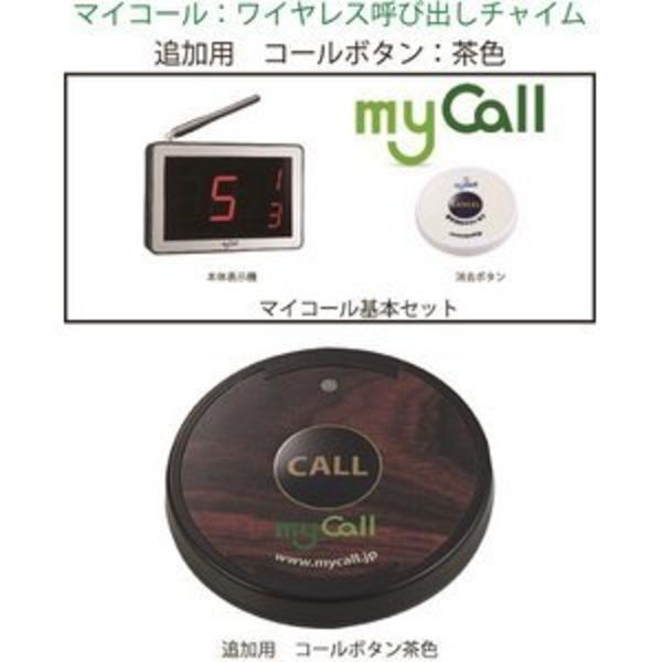 ワイヤレスチャイム/呼び出しベル 【追加用コールボタン 茶色 単体】 電池式 『マイコール』