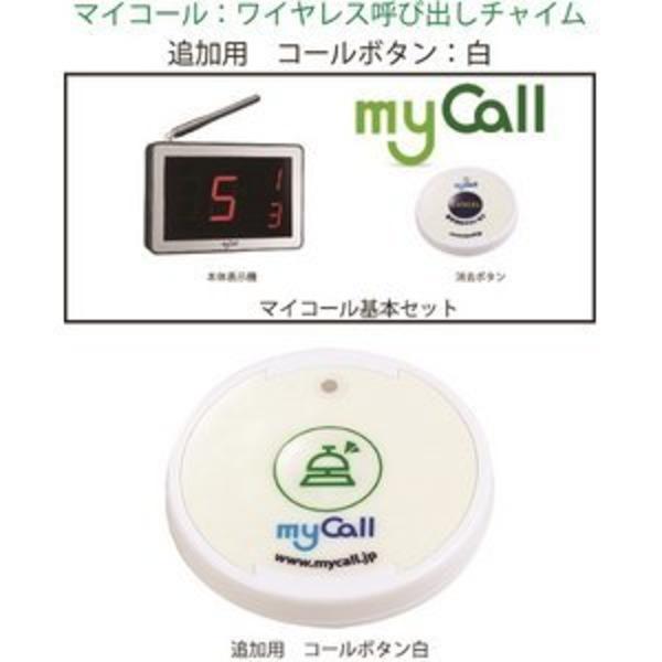 ワイヤレスチャイム/呼び出しベル 【追加用コールボタン 白 単体】 電池式 『マイコール』