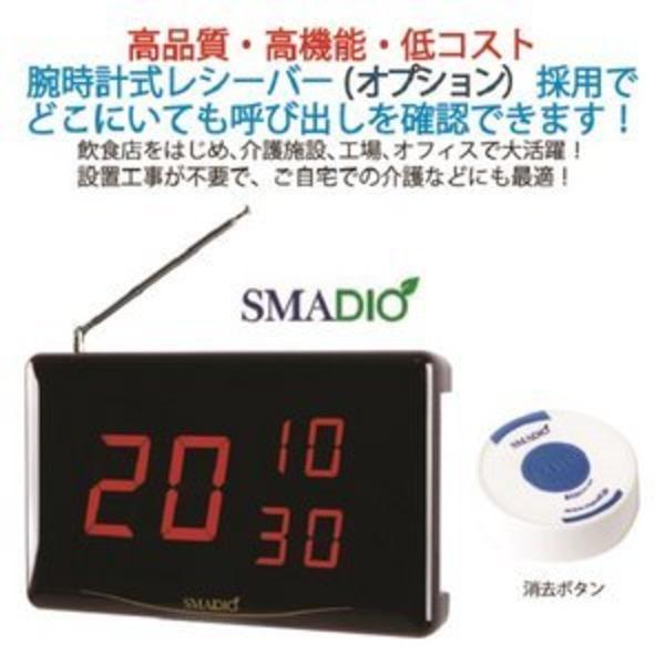 ワイヤレスチャイム/呼び出しベル 【表示機1台 コールボタン白10個】 設置工事不要 『スマジオ』