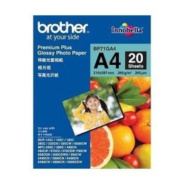 ブラザー工業(BROTHER) 写真光沢紙 A4 20枚 BP71GA4