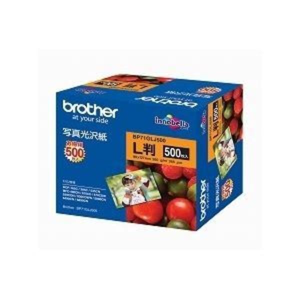 ブラザー工業(BROTHER) 写真光沢紙 L判 500枚 BP71GLJ500