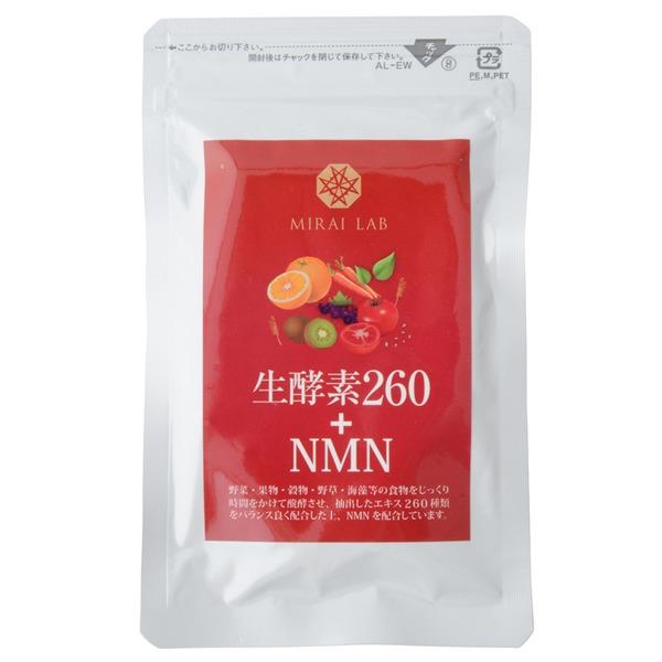 生酵素260(60粒)+NMN