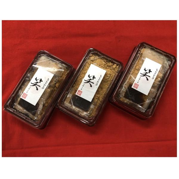 【高級わらび餅】笑顔工房 もっちりわらび「笑」(冷凍180g×3箱セット)