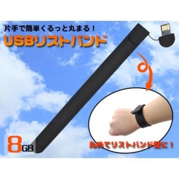 【2個セット】USBリストバンド(ラバーブレスレット)  ブラック