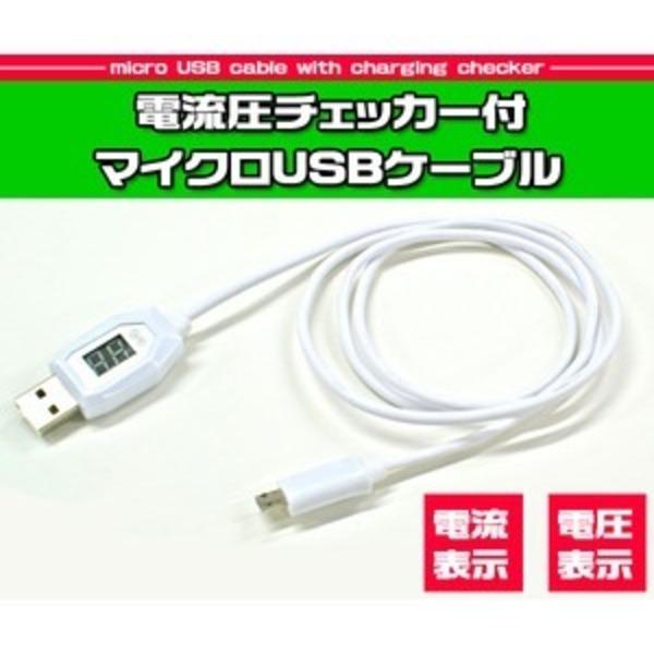 【3個セット】電流圧チェッカー付マイクロUSBケーブル