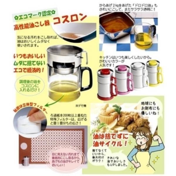 油こし器/オイルポット 【グリーン】 フィルター67個セット 『コスロン』 日本製 〔キッチン用品 調理器具〕