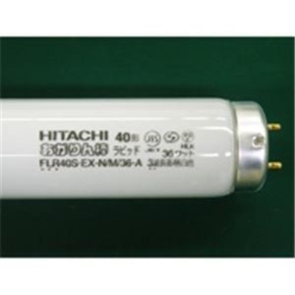 【10本セット】日立 蛍光灯 照明器具  FLR40SEXNM/36A10