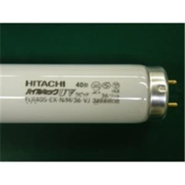 【25本セット】日立 蛍光灯 照明器具  FLR40S/EX-N/M/36-VJ